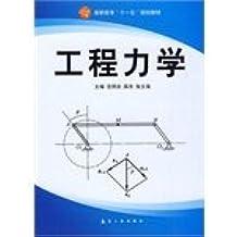 Engineering Mechanics(Chinese Edition)
