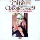 宇宙企画Classic〈企画編〉9 [DVD] B00008PTBU