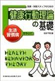 医療・保健スタッフのための健康行動理論の基礎生活習慣病を中心に