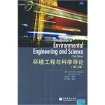 Introduction to Environmental Engineering and Science (3rd Edition)(Chinese Edition)