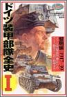 ドイツ装甲部隊全史 (1) (欧州戦史シリーズ (Vol.11))