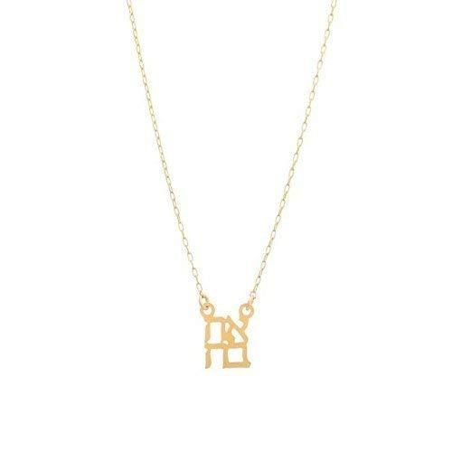 Handmade Dainty Love/Ahava Necklace, Hebrew Jewelry
