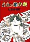 どらン猫(こ)小鉄 (アクション・コミックス)