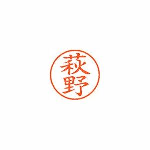 ★まとめ買い★シヤチハタ ネーム9 既製 1627 萩野 XL-9 1627 ハギノ ×10個 B01N0ITZZ0