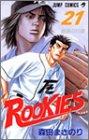 ROOKIES (21) (ジャンプ・コミックス)
