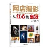 Shop Photography: From Heart to Crown(Chinese Edition)