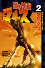Aoki Shinwa Mars (2) (Kodansha Comics-Shonen magazine comics (2399 volumes)) (1997) ISBN: 4063123995 [Japanese Import]