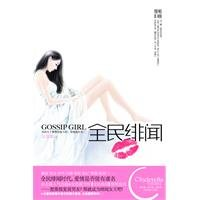 Download National scandal(Chinese Edition) pdf
