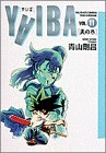YAIBA (Vol.11) (Shonen Sunday Comics <wide version>) (1997) ISBN: 4091247113 [Japanese Import]