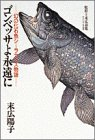 Fossil fish coelacanth story of illusion - Forever Gonbessa (1988) ISBN: 4092900813 [Japanese Import]