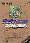 ジョジョの奇妙な冒険 (3) (集英社文庫―コミック版)