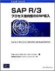 SAPR/3:プロセス指向型のERP導入 (SAPシリーズ)