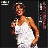 永遠の越路吹雪/日生劇場リサイタル'70 [DVD]