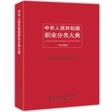 Download People's Republic of China Classification of Occupations ceremony (2015 Edition)(Chinese Edition) pdf epub