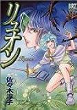 リュオン (バーズコミックス スペシャル)