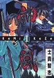 神・風 (1) (アフタヌーンKCデラックス (918))