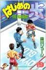 はじめの一歩(19)