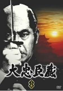 Amazon | 大忠臣蔵 [DVD] | 映画
