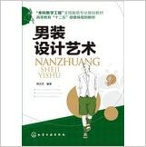 Book Men Design Art Education Twelve Five ministerial-level planning materials undergraduate teaching project National Garment professional planning materials(Chinese Edition)
