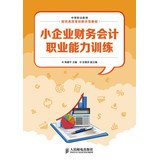img - for Small business financial accounting professional competence training(Chinese Edition) book / textbook / text book