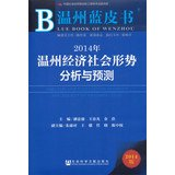Read Online Wenzhou Blue Book: 2014 Wenzhou Economic and Social Situation Analysis and Forecast(Chinese Edition) pdf epub