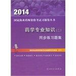 Download 2014 - Pharmaceutical expertise ( two ) synchronous exercises set(Chinese Edition) pdf epub