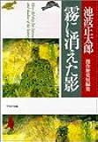 霧に消えた影―池波正太郎傑作歴史短編集 (PHP文庫)