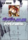 ジョジョの奇妙な冒険 (24) (集英社文庫―コミック版)