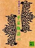 平家物語(上) (講談社文庫)