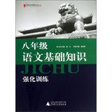 Download Blue leather Language Series: Grade 8 Language Basics intensive training ( 2013 latest revision )(Chinese Edition) ebook