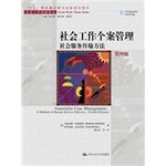 Read Online Social Work Case Management - Social Service Delivery Method (Fourth Edition) (Social Work Classic Renditions; 15 national planning project focused on book publishing)(Chinese Edition) pdf epub