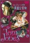 トムジョーンズの華麗な冒険 [DVD] B0000CD7LN