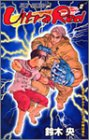 Ultra red 2 (Jump Comics) (2003) ISBN: 4088734246 [Japanese Import]