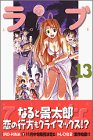 Love Hina Vol. 13 (Rabu Hina) (in Japanese)