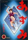 Azumi (4) (Big Comics) (1996) ISBN: 4091835449 [Japanese Import]