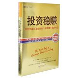 img - for The Little Book of Common Sense Investing(Chinese Edition) book / textbook / text book