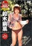 鈴木繭菓 in QUEENSLAND [DVD]