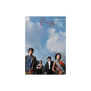 [DVD]12月の熱帯夜 DVD-BOX 1
