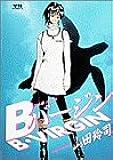Bバージン 8 バ・ラ・セ (ヤングサンデーコミックス)