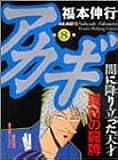 アカギ―闇に降り立った天才 (8) (近代麻雀コミックス)