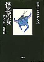 怪物の友―モンスター博物館 (集英社文庫―荒俣宏コレクション)