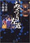 人形(からくり)草紙あやつり左近 (1) (集英社文庫―コミック版)