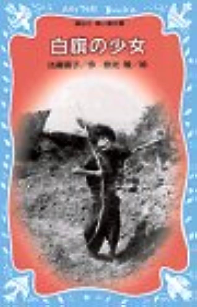 数学者いらいらさせる仲介者青い鳥文庫版 小説 美少女戦士セーラームーン 1 選ばれた戦士 (講談社青い鳥文庫)