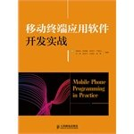 Read Online Mobile terminal application software development actual combat(Chinese Edition) pdf