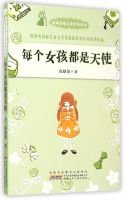 Each girl is an angel Pangjie Lei Yue read growing warmth Square(Chinese Edition) PDF