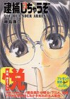 You're Under Arrest (3) (Kodansha Manga Bunko) (2004) ISBN: 4063607585 [Japanese Import]