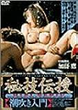 秘技伝授潮吹き入門 [DVD]