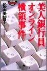 img - for Beautiful woman bank employee embezzlement online (GENTOSHA Outlaw Novel) (1997) ISBN: 4877285539 [Japanese Import] book / textbook / text book