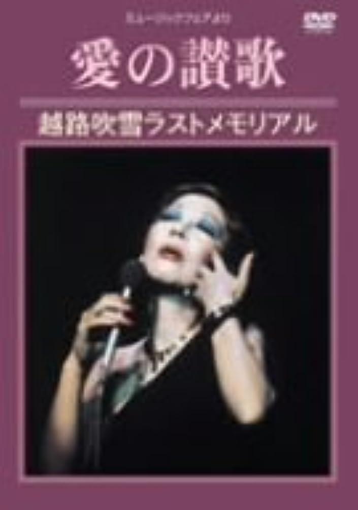 高原甘やかすモンスター永遠の越路吹雪/日生劇場リサイタル'70 [DVD]