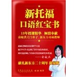 New TOEFL speaking Little Red Book (Limited Edition)(Chinese Edition)
